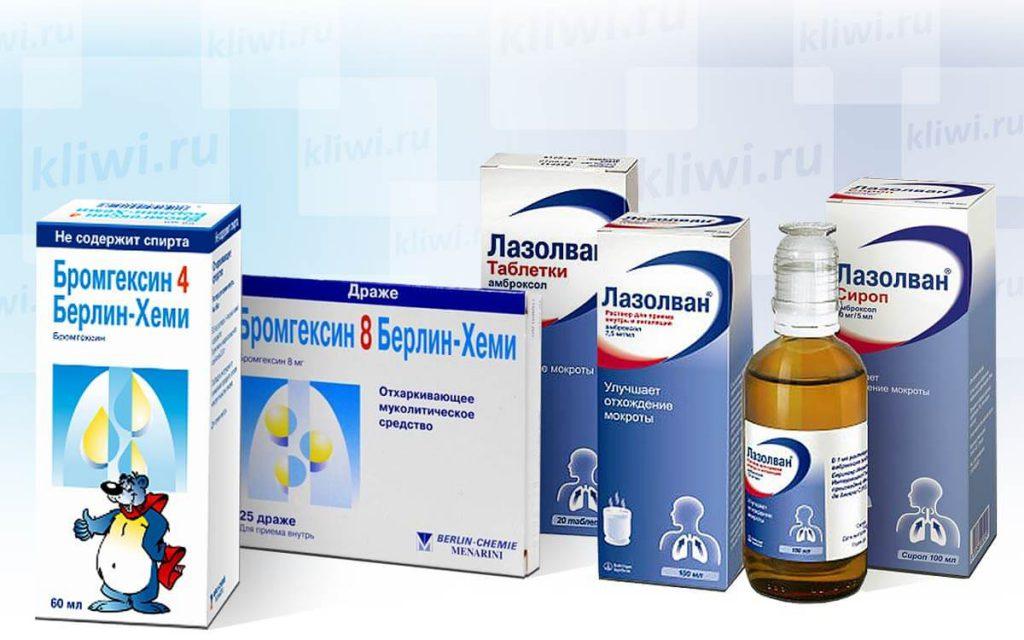 Бромгексин и Лазолван