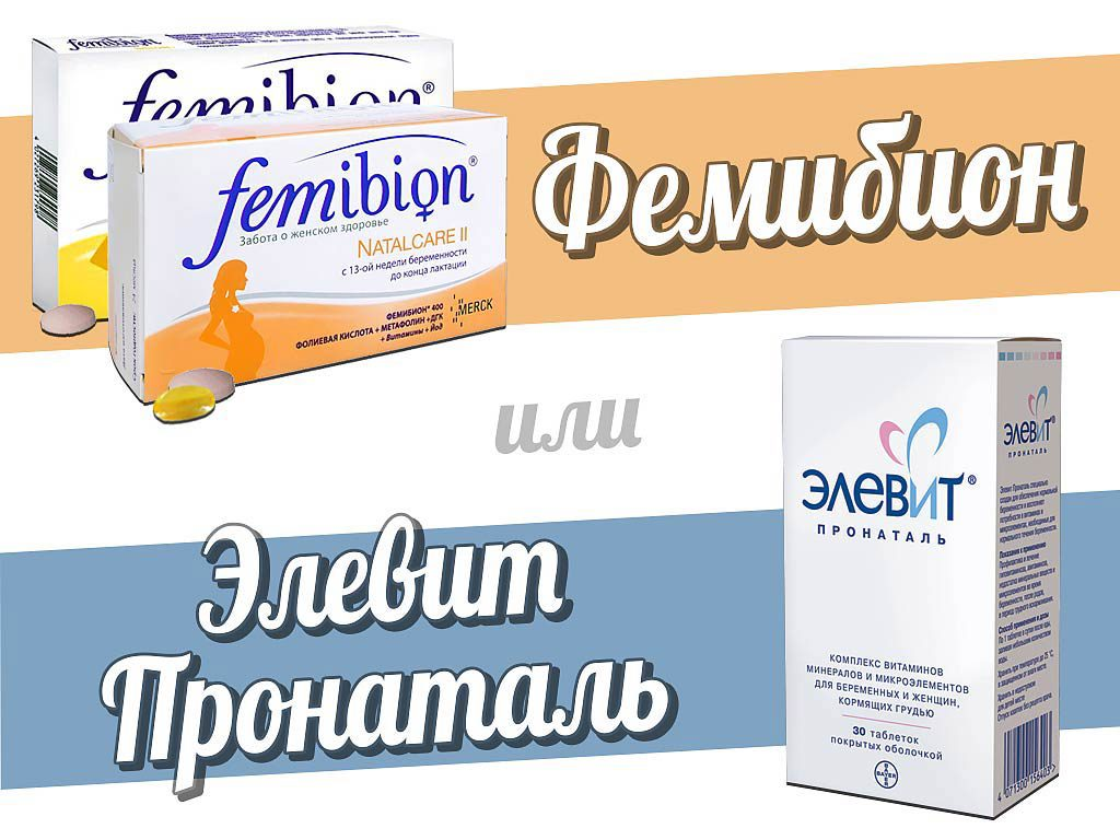 Элевит и Фемибион