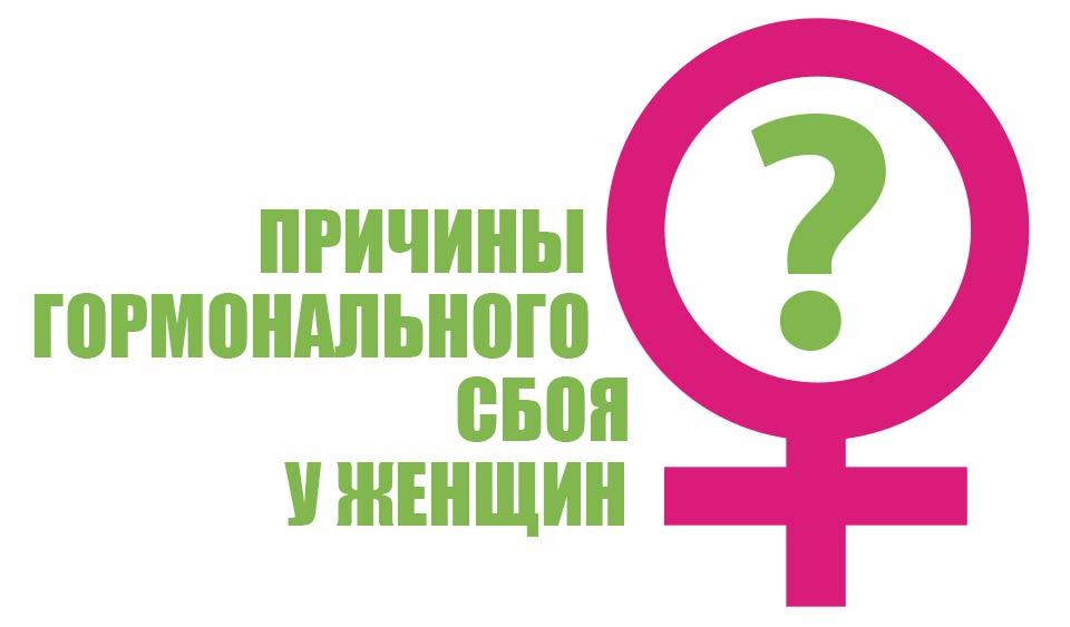 Причины гормонального сбоя у женщин