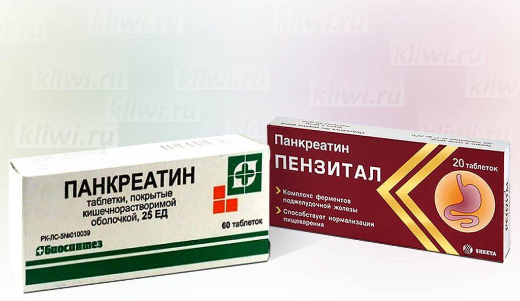 Панкреатин и Пензитал