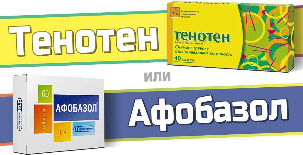 Тенотен и Афобазол