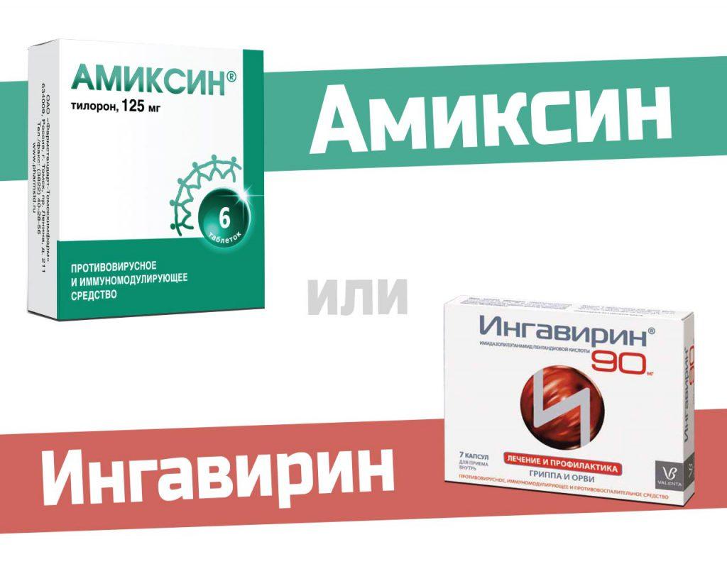 Амиксин и Ингавирин