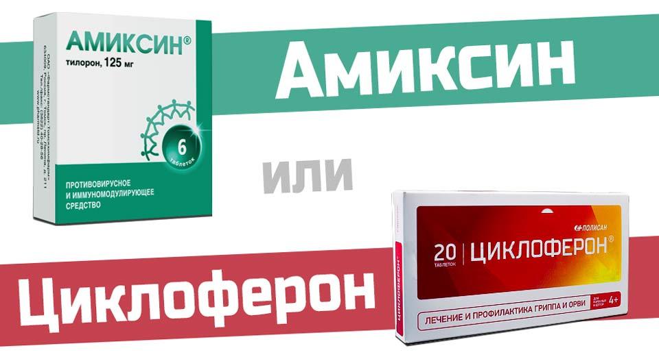 Амиксин и Циклоферон