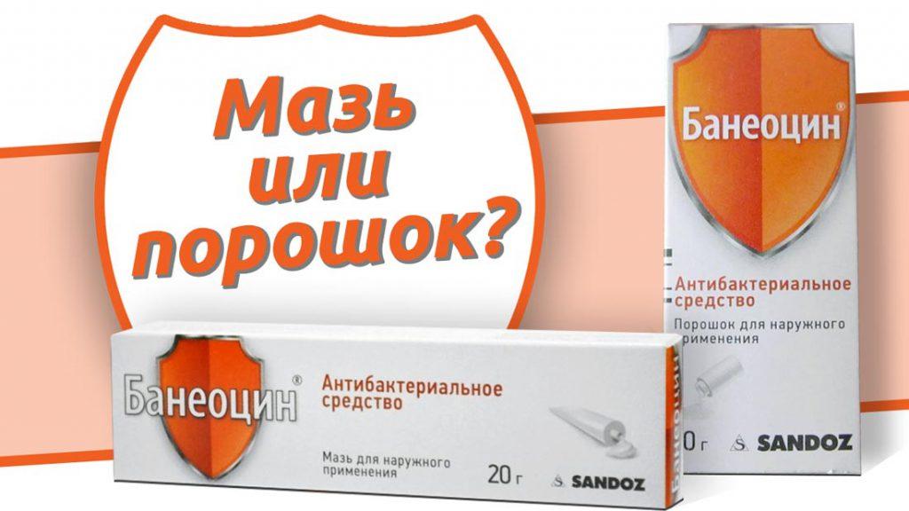 мазь и порошок Банеоцин