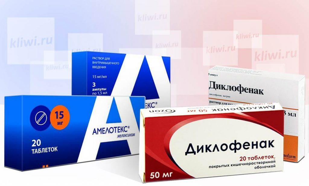 Диклофенак и Амелотекс
