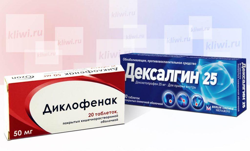Диклофенак и Дексалгин