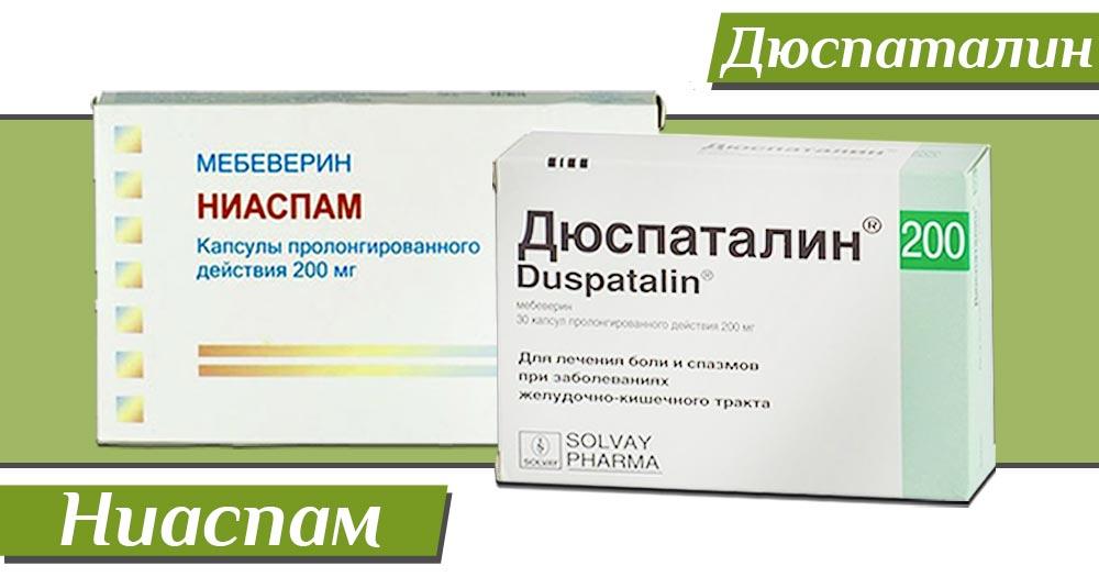 Ниаспам и Дюспаталин