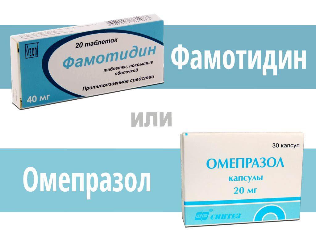 Фамотидин и Омепразол