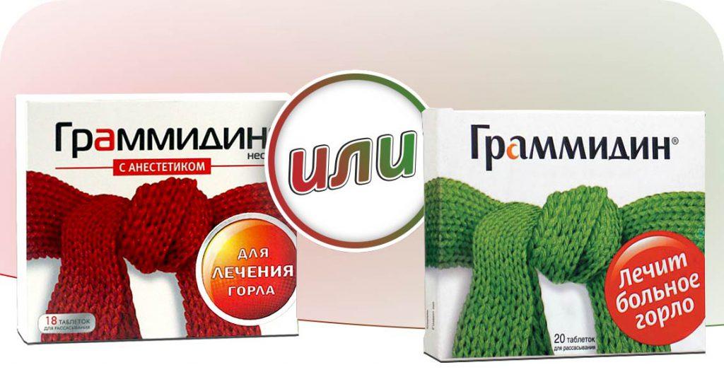 красный и зеленый Граммидин