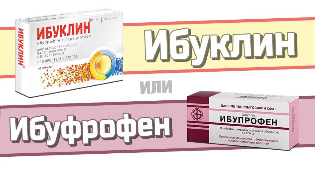 Ибуклин и Ибупрофен