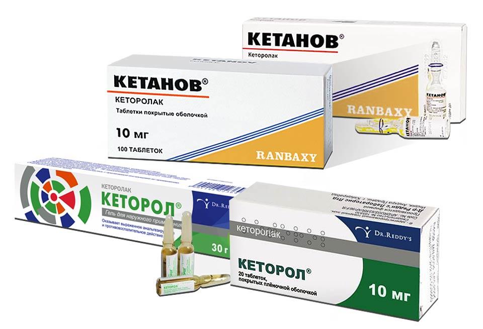 Кетанов и Кеторол