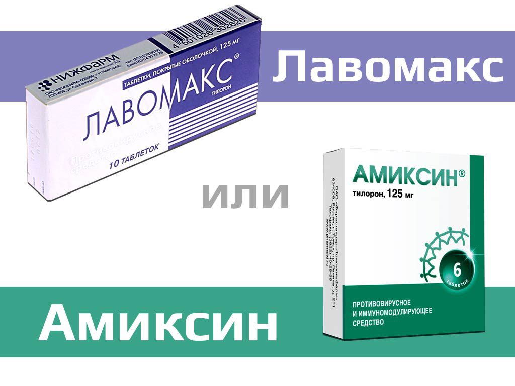 Амиксин и Лавомакс