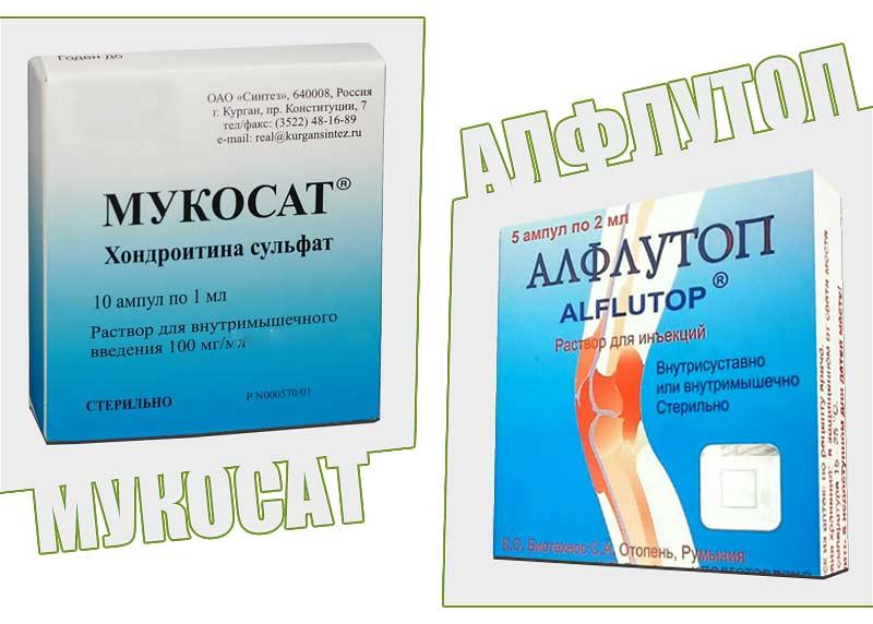 Мукосат и Алфлутоп