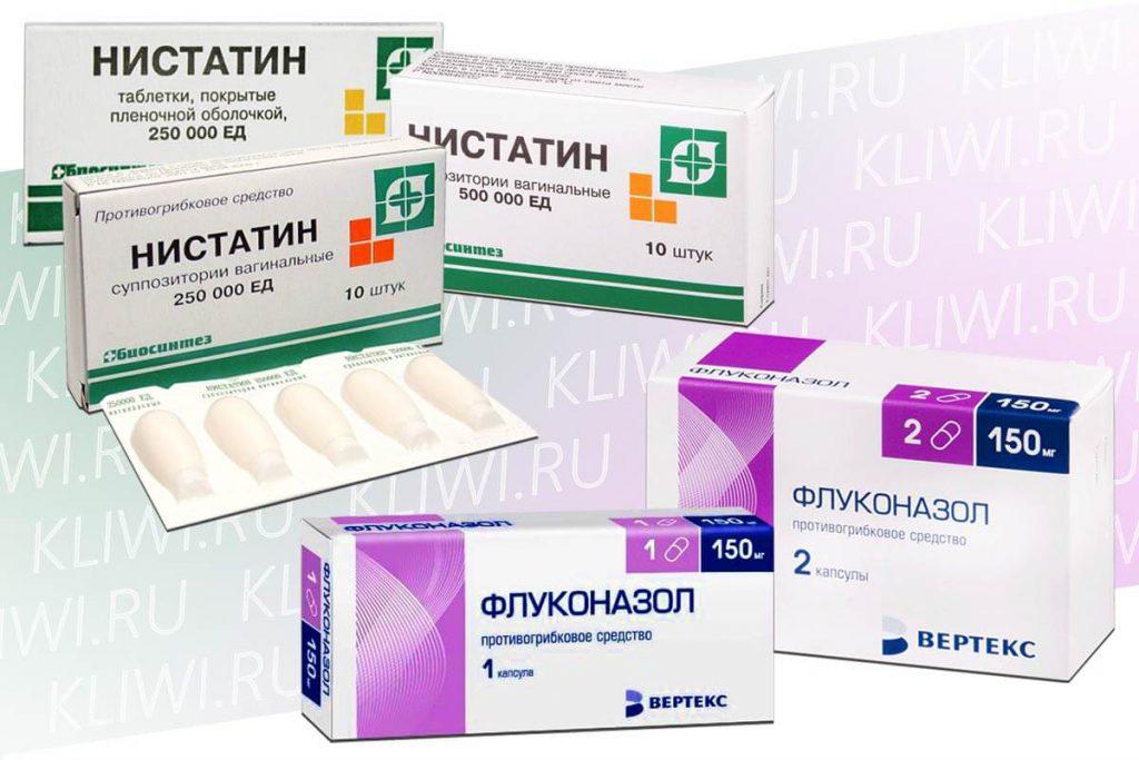 Нистатин и Флуконазол