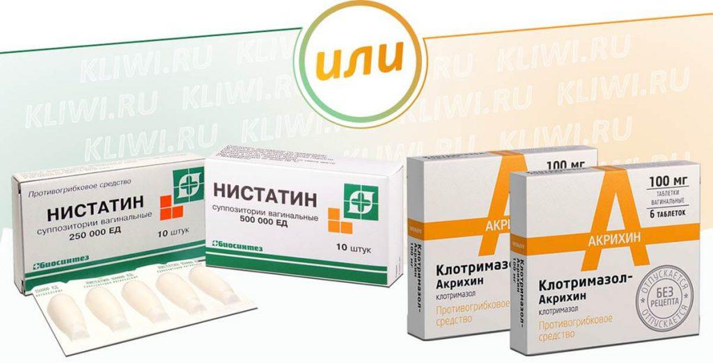 Нистатин и Клотримазол