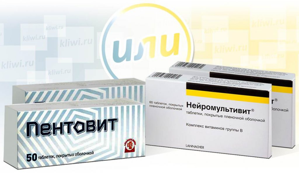 Пентовит и Нейромультивит
