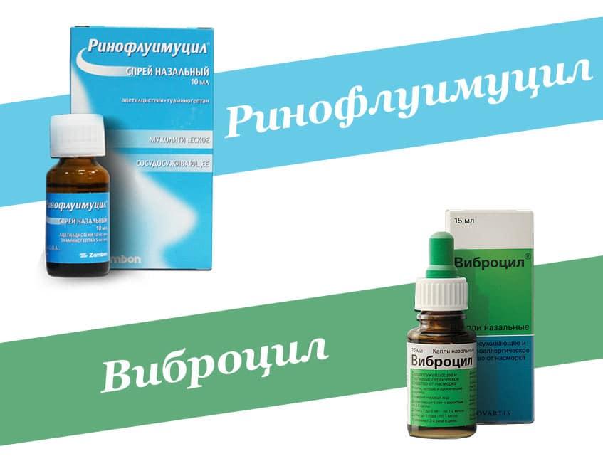 Виброцил и Ринофлуимуцил