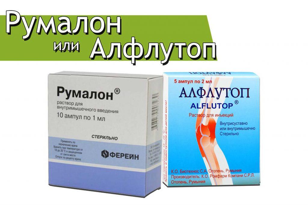 румалон или алфлутоп