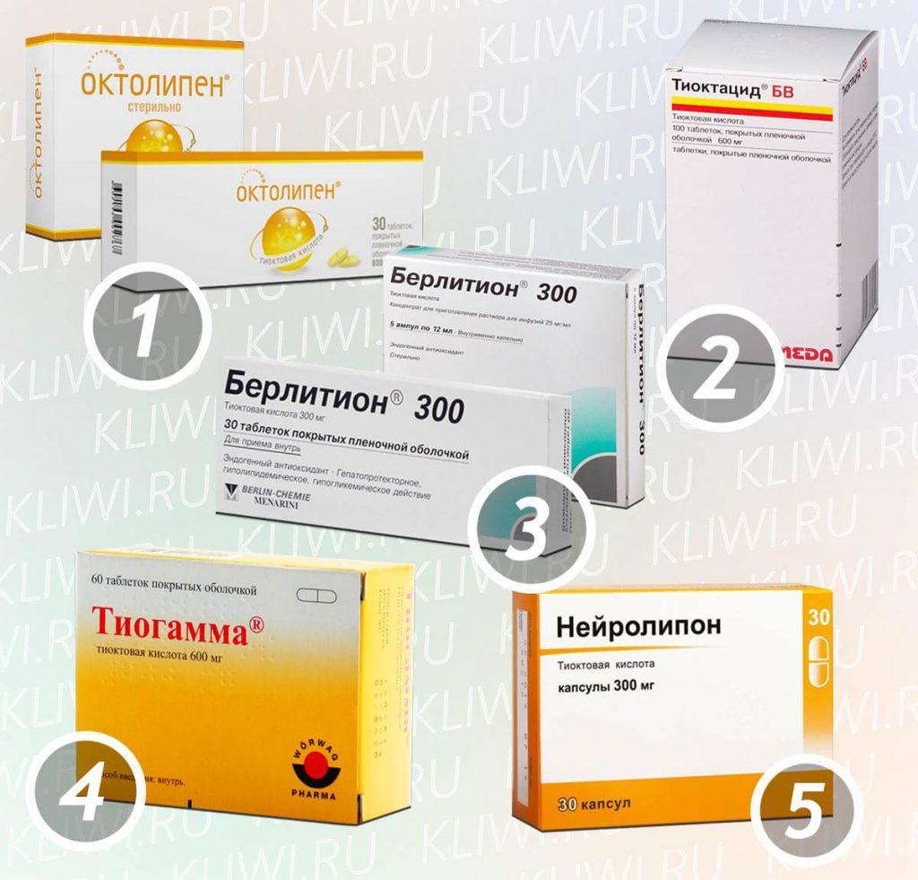 препараты c тиоктовой кислотой