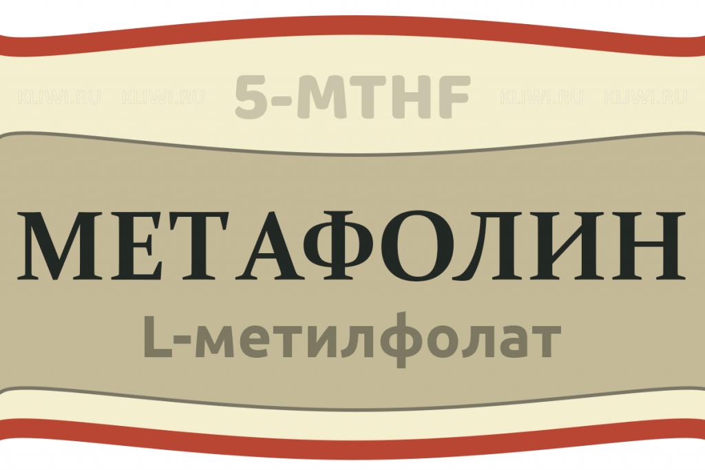Метафолин или метилфолат
