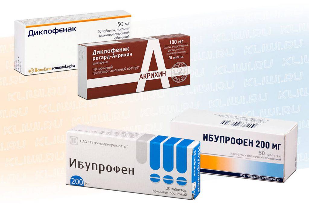 Диклофенак и ибупрофен