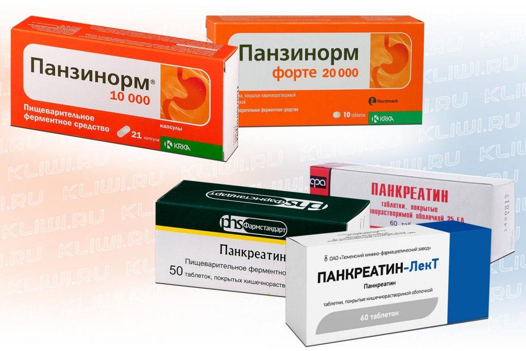 Панзинорм и Панкреатин