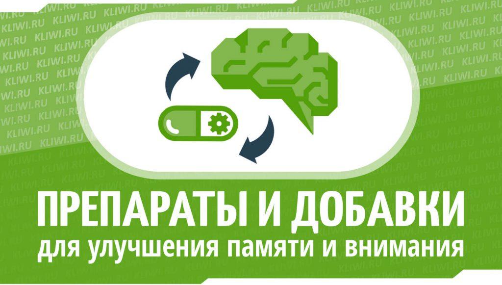 Препараты для работы мозга
