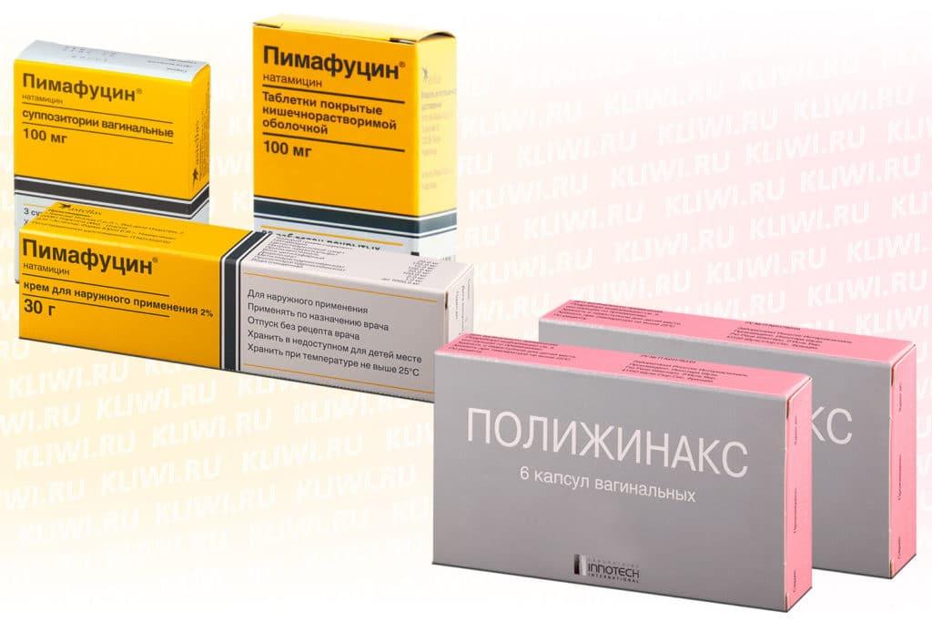 Пимафуцин и Полижинакс