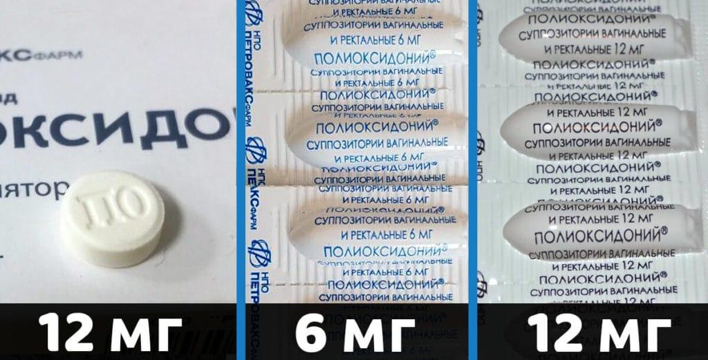 Таблетка и свечи Полиоксидония