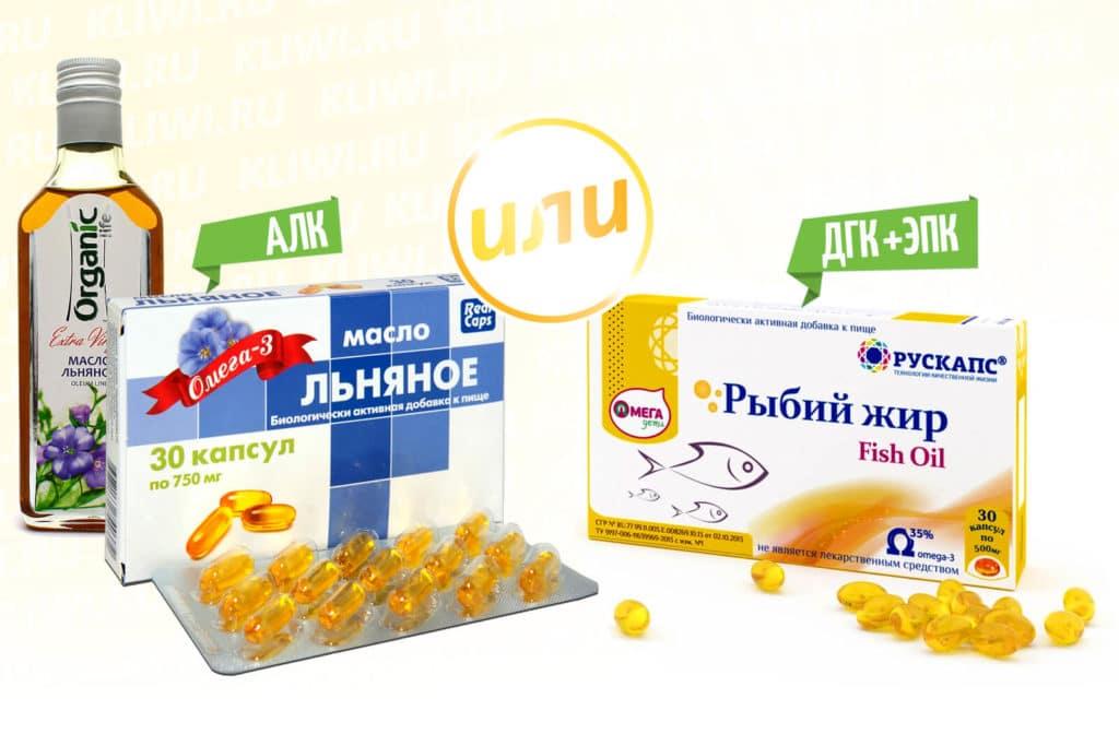 Льняное масло и рыбий жир