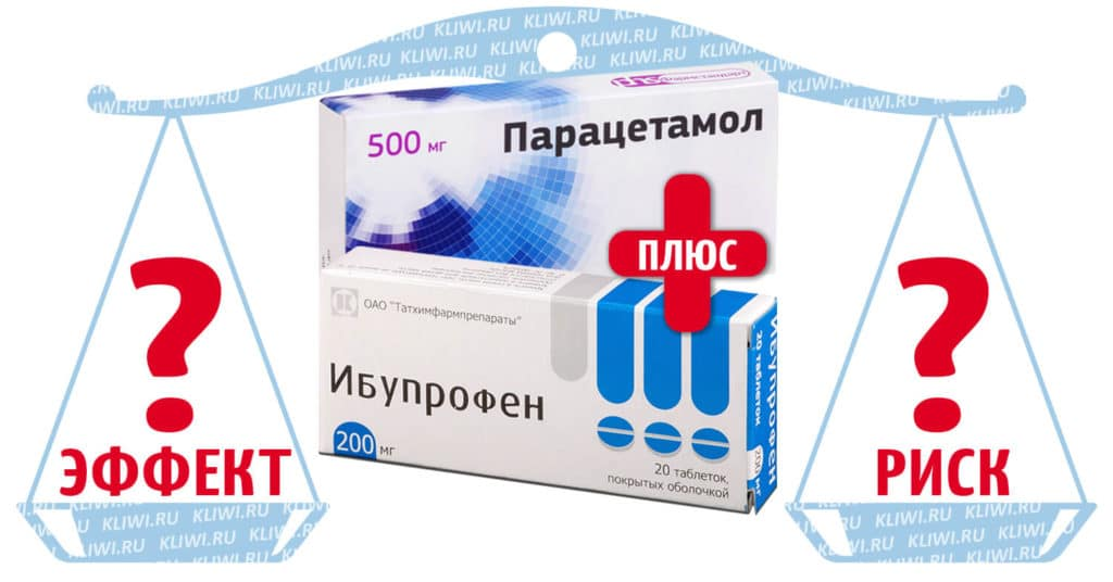 Парацетамол с ибупрофеном
