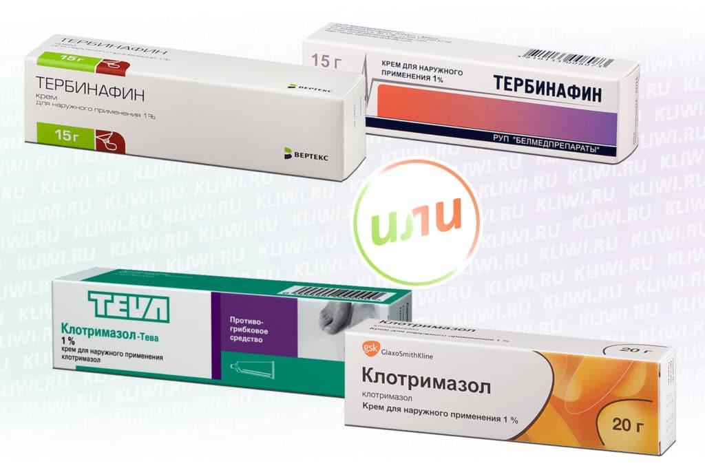 Тербинафин и Клотримазол