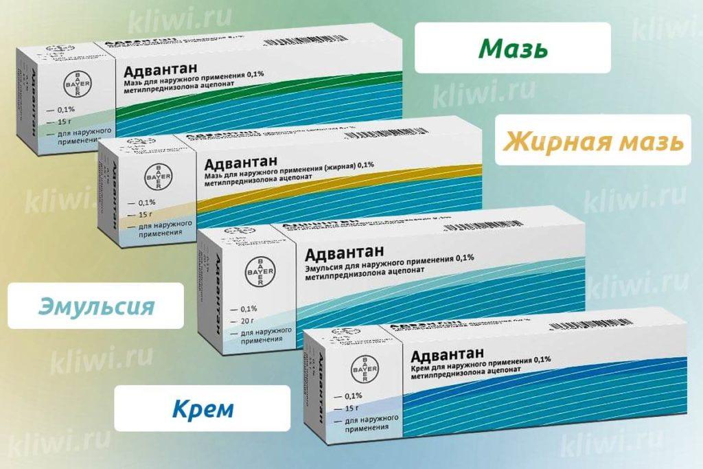 Виды препарата Адвантан