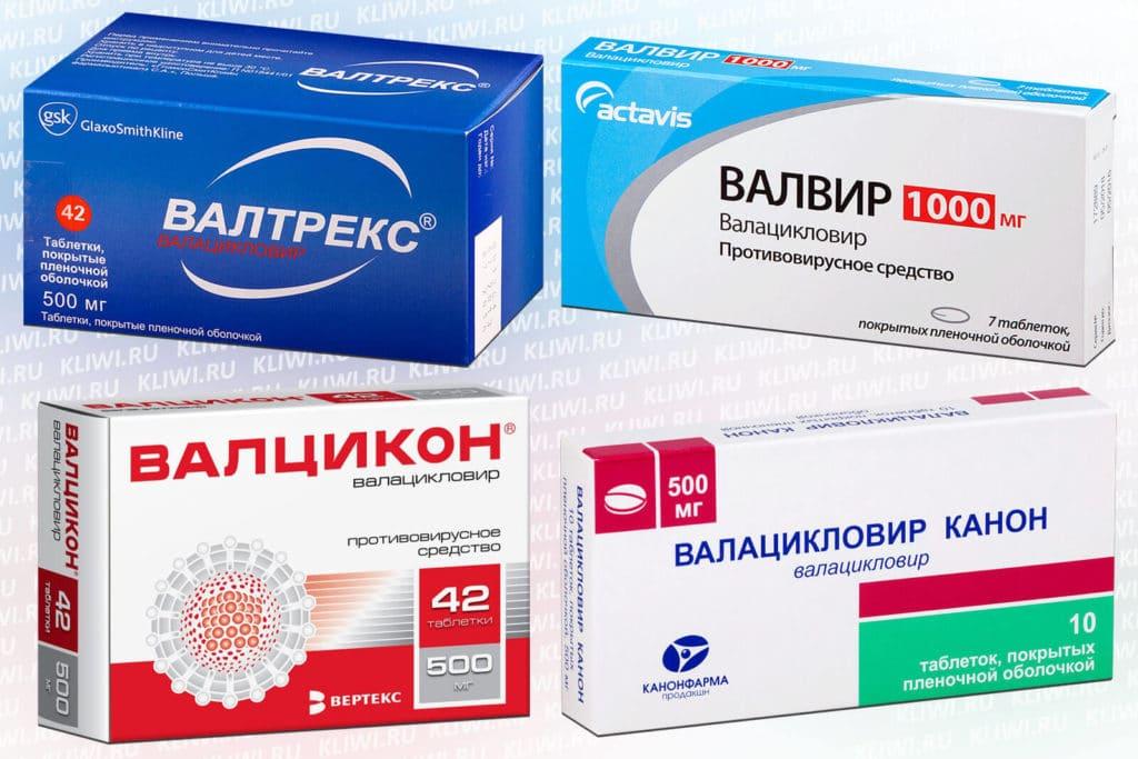 Препараты на основе валацикловира