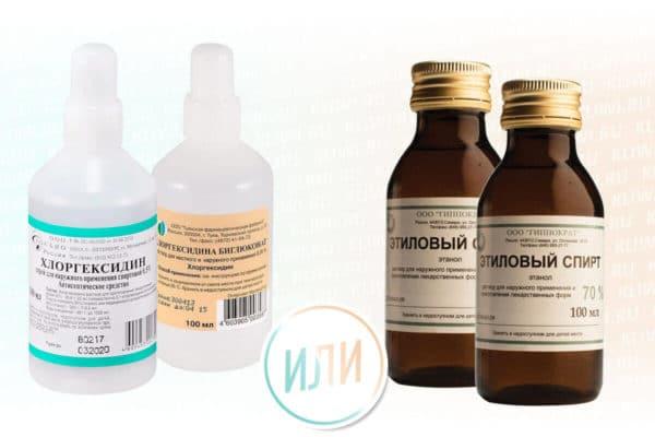 Хлоргексидин или спирт лучше как антисептик?