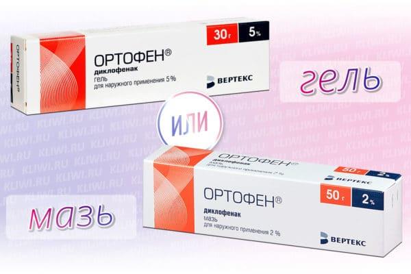 Ортофен мазь или гель — что лучше?