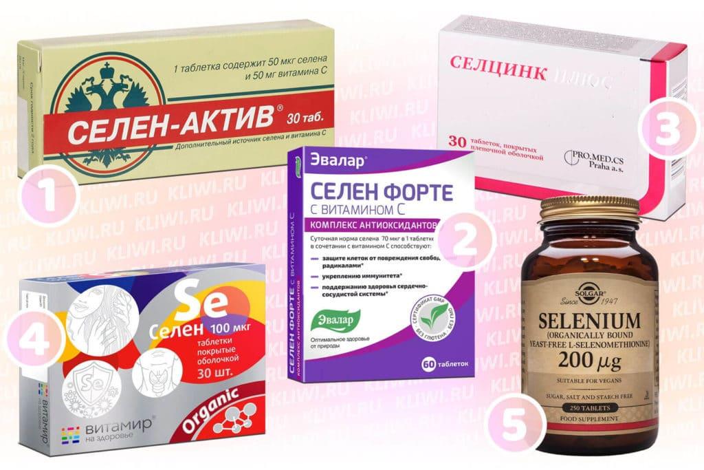 Препараты селена