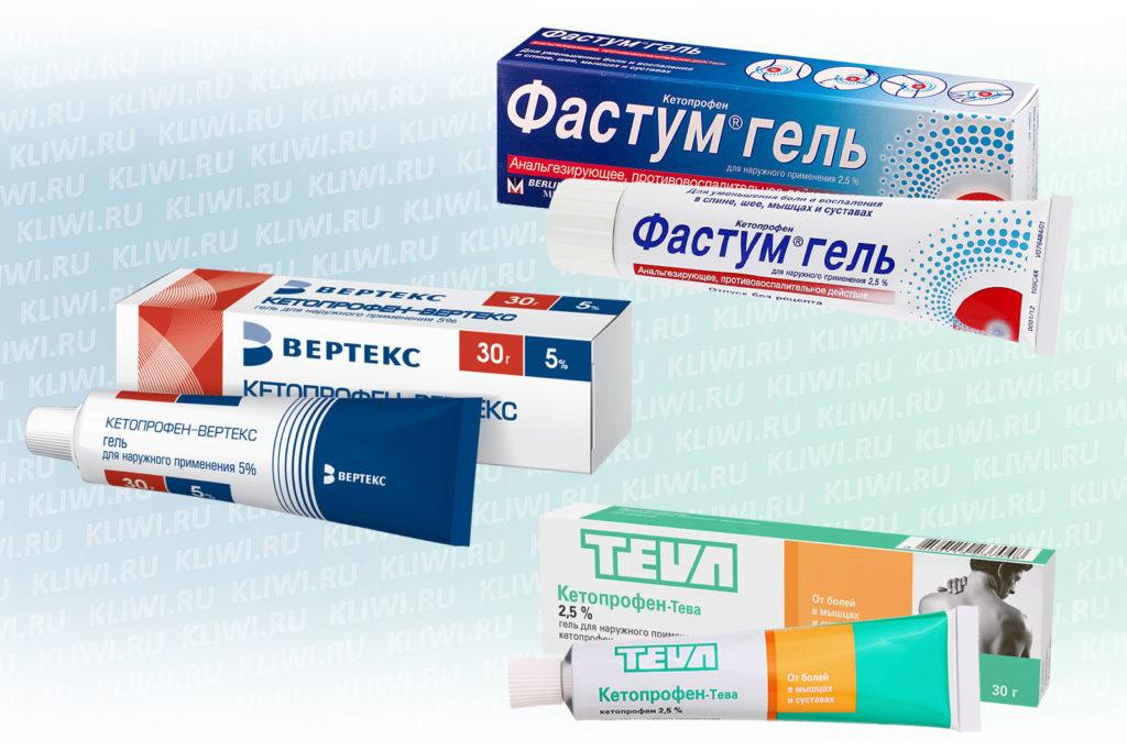 Фастум гель и кетопрофен