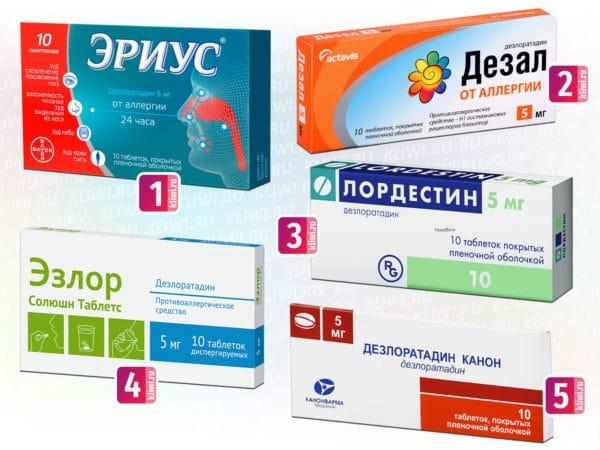 Сравниваем дезлоратадин содержащие препараты