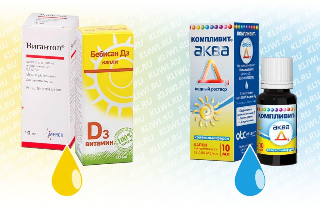 Масляный и водный витамин Д