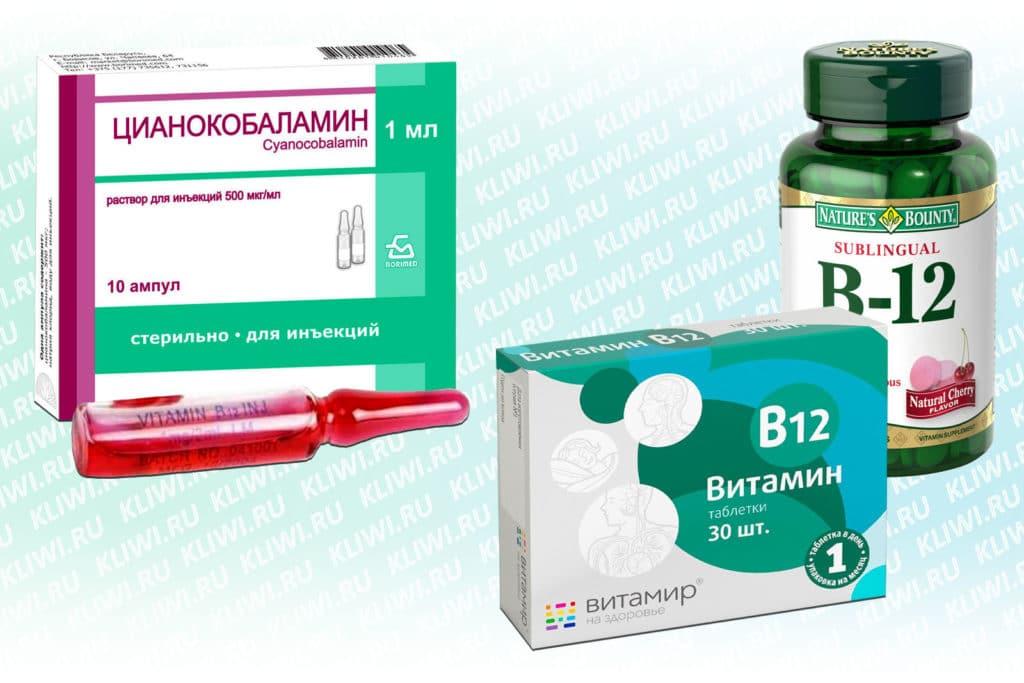 Витамин B12 в уколах и таблетках