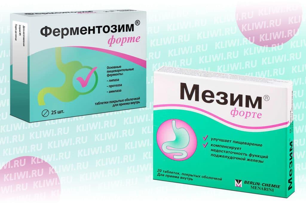 Ферментозим и Мезим