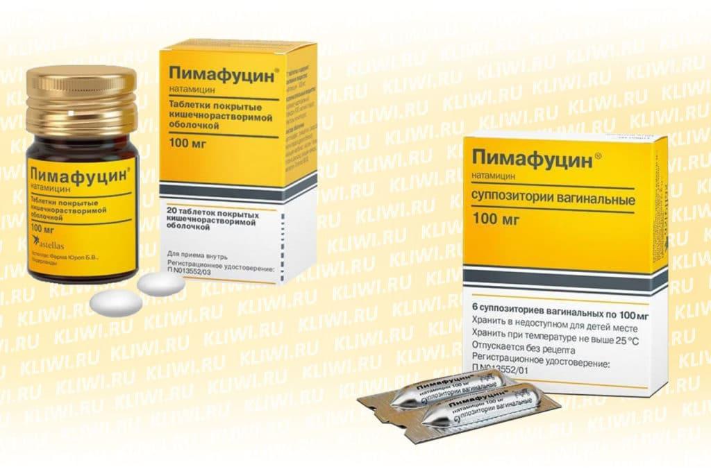 Таблетки и свечи Пимафуцина