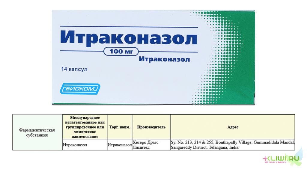 Итраконазол Биоком