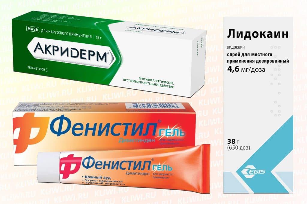 Препараты против кожного зуда