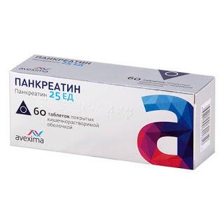 Панкреатин Авексима
